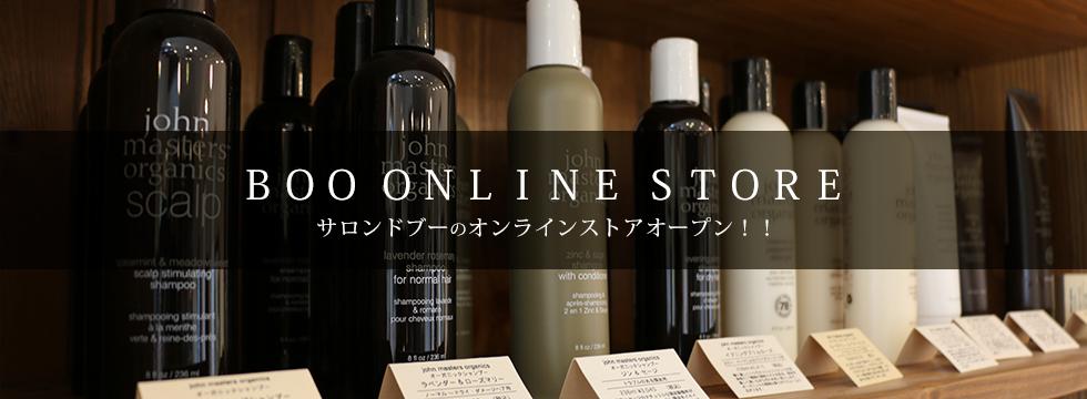 BOO ONLINE STORE|富士市の美容室とエステサロンのサロンドブー