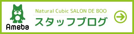 スタッフブログ|富士市の美容室とエステサロンのサロンドブー