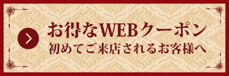 WEBクーポン|富士市の美容室とエステサロンのサロンドブー